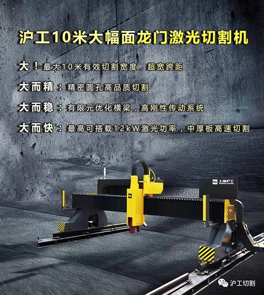 沪工10米大幅面龙门光纤激光切割机