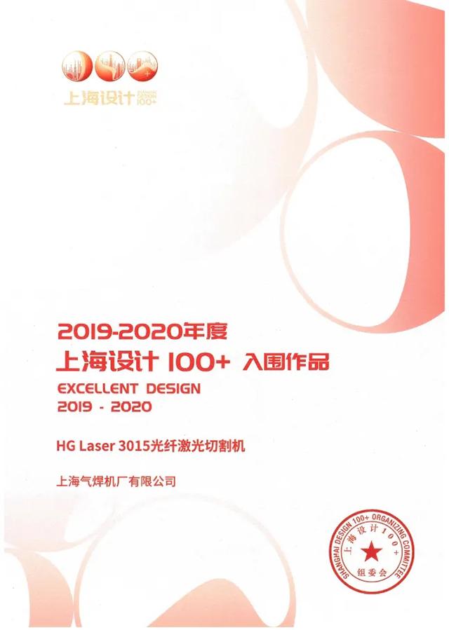"""沪工HG Laser 3015光纤激光切割机获选""""上海设计100+""""入围作品"""