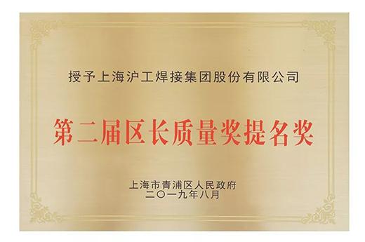 """河北体彩荣获青浦区""""第二届区长质量奖提名奖"""""""