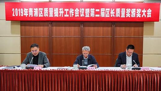 2019年市青浦区质量提升工作会议
