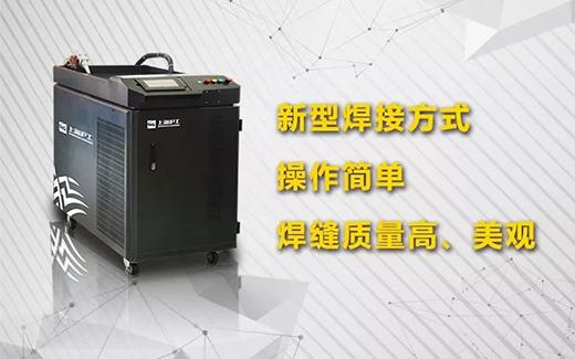 篮球现金下注手持式光纤激光焊接系统